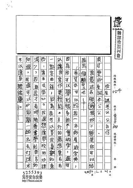 102W4302黃昱翔 (1)