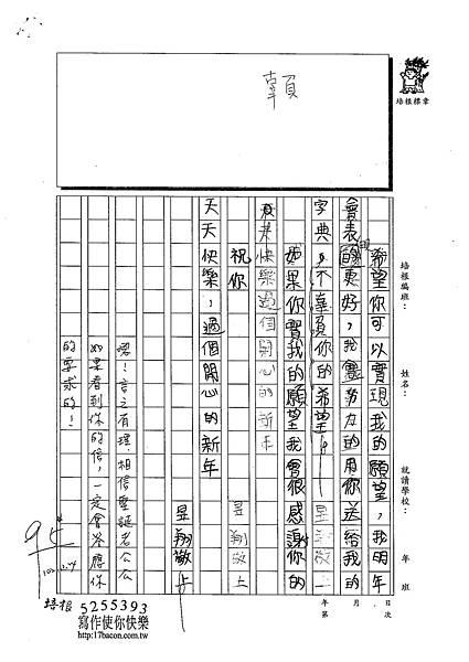 102W4302黃昱翔 (2)