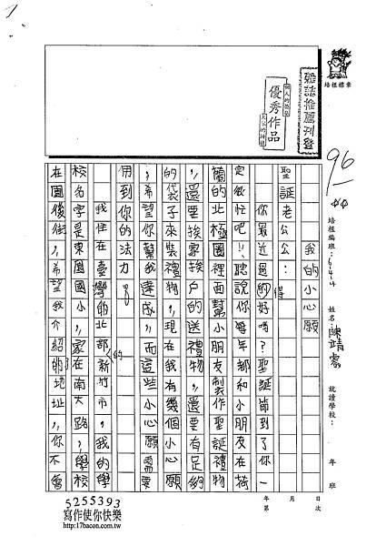 102W4302陳靖叡 (1)