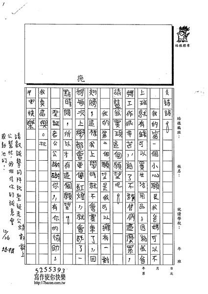 102W4302陳靖叡 (2)