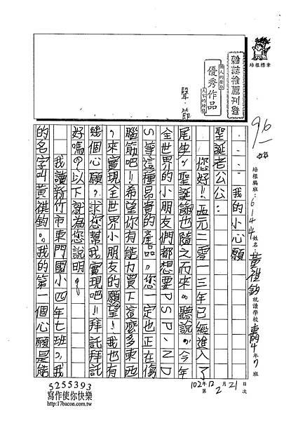102W4302黃祺鈞 (1)