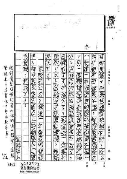 102W4302黃祺鈞 (2)