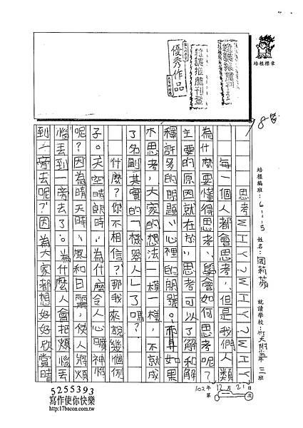 102W5302周莉蘋 (1)