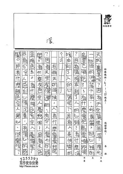 102W5302周莉蘋 (2)