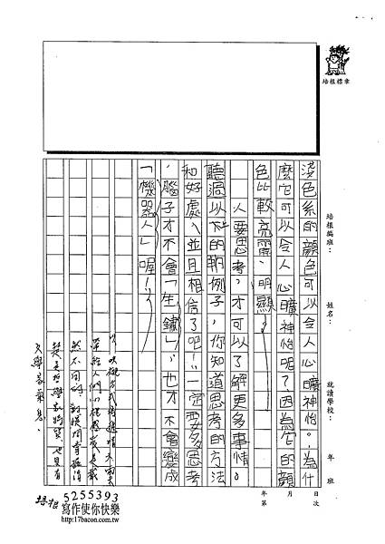 102W5302周莉蘋 (3)