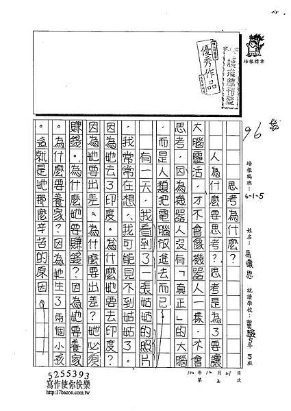 102W5302馬懷恩 (1)