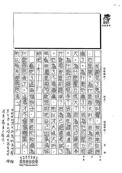 102W5302馬懷恩 (2)