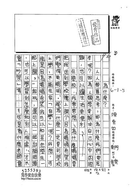 102W5302陳雲如 (1)