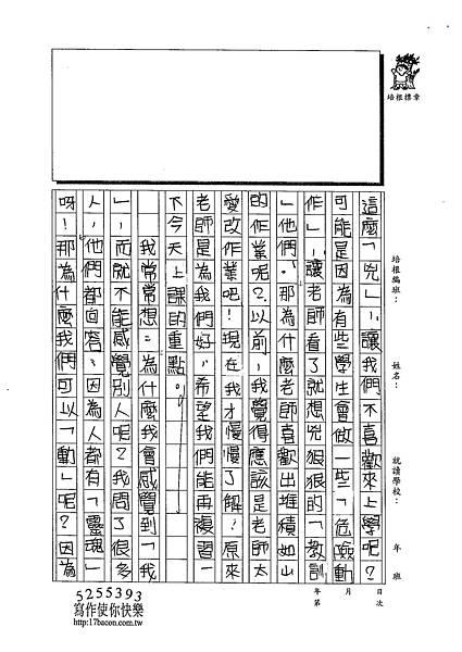 102W5302陳雲如 (2)