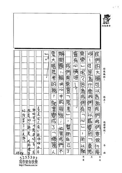 102W5302陳雲如 (3)