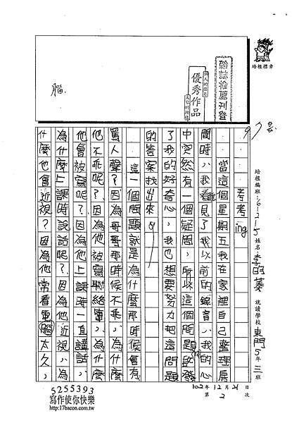 102W5302李昀蓁 (1)