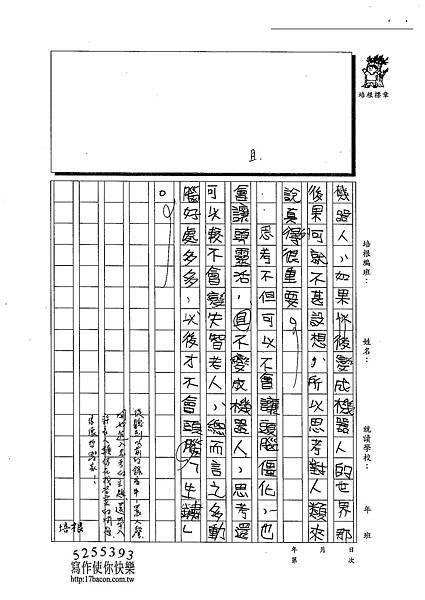 102W5302李昀蓁 (3)