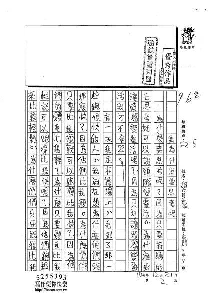 102W5302胡育豪 (1)