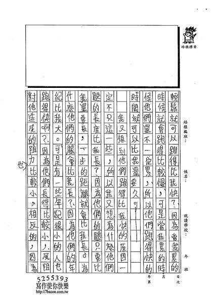 102W5302胡育豪 (2)