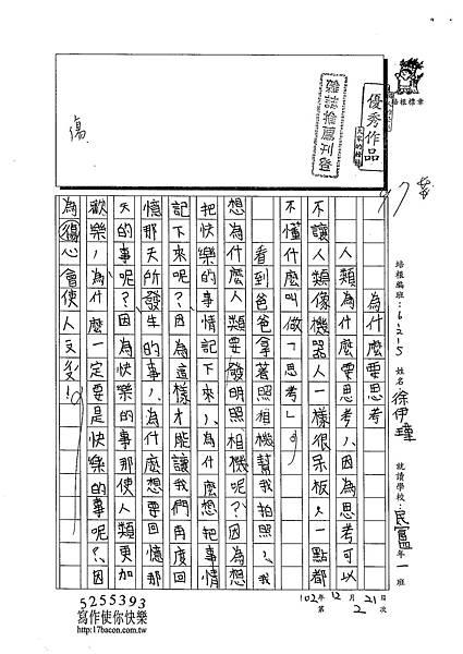 102W5302徐伊瑾 (1)