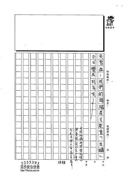 102W5302徐伊瑾 (3)