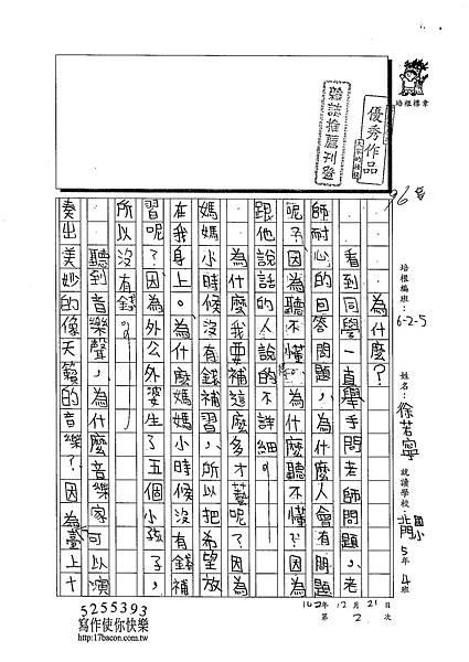 102W5302徐若寧 (1)