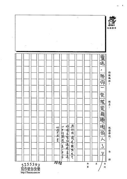 102W5302郭宜榛 (3)