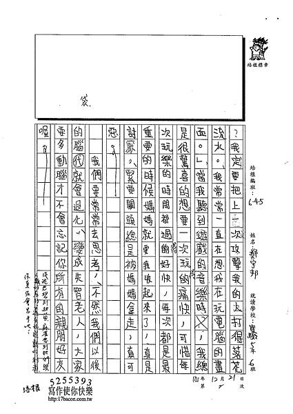 102W5302鄭宇邦 (2)