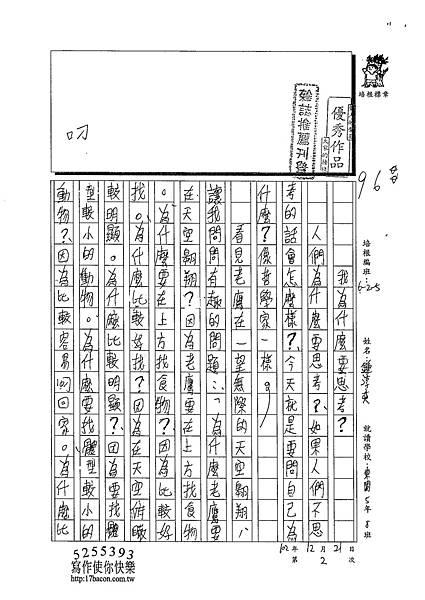 102W5302鍾淳奕 (1)