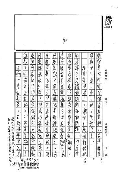 102W5302鍾淳奕 (2)