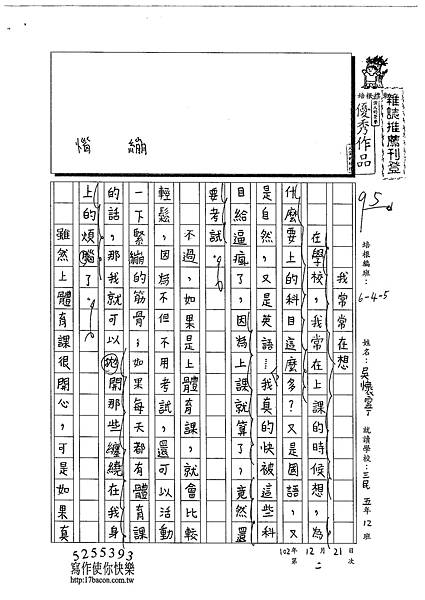 102W5302吳懷寧 (1)