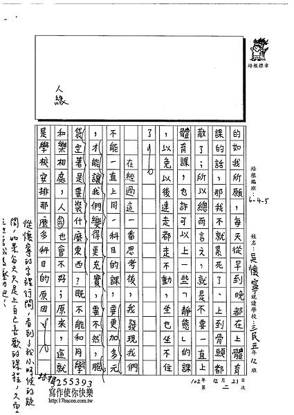 102W5302吳懷寧 (2)