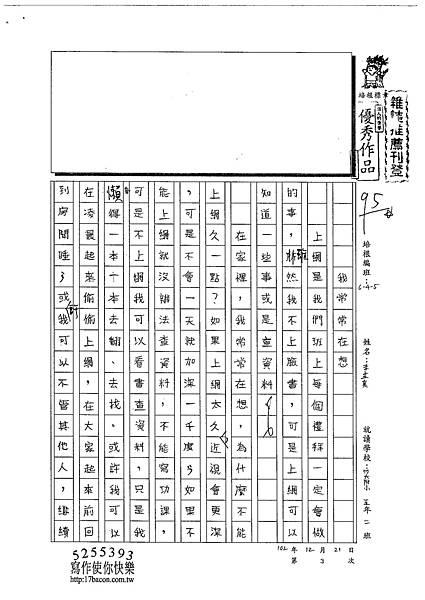 102W5302李孟真 (1)