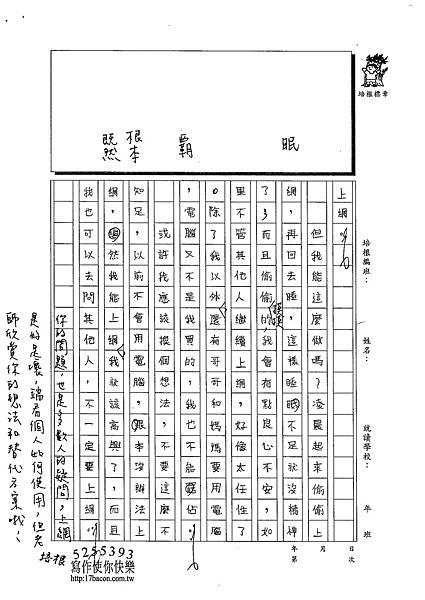 102W5302李孟真 (2)