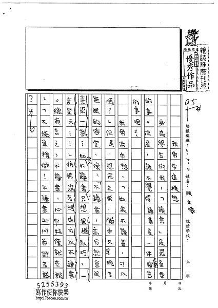 102W5302陳立曦 (1)