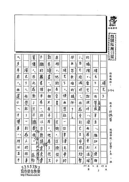102W6303林佩蓉 (1)
