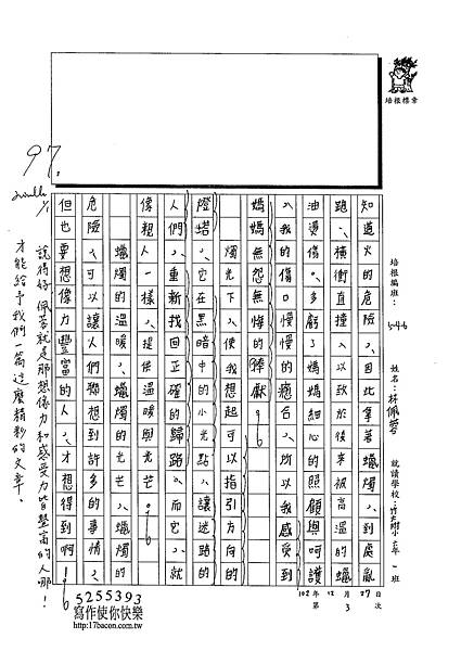 102W6303林佩蓉 (2)