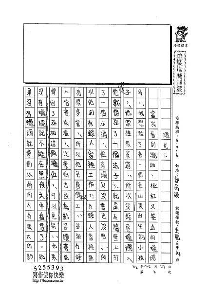 102W6303郭品頡 (1)