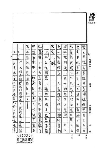 102W6303郭品頡 (2)
