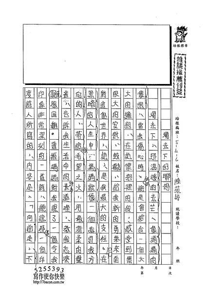 102W6303陳苑妤 (1)