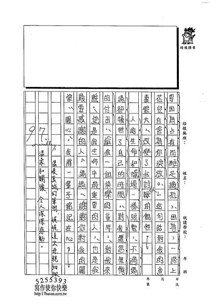 102W6303陳苑妤 (2)