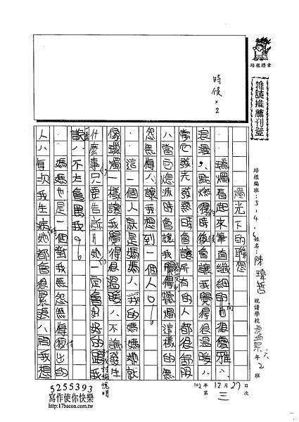 102W6303陳瑋哲 (1)