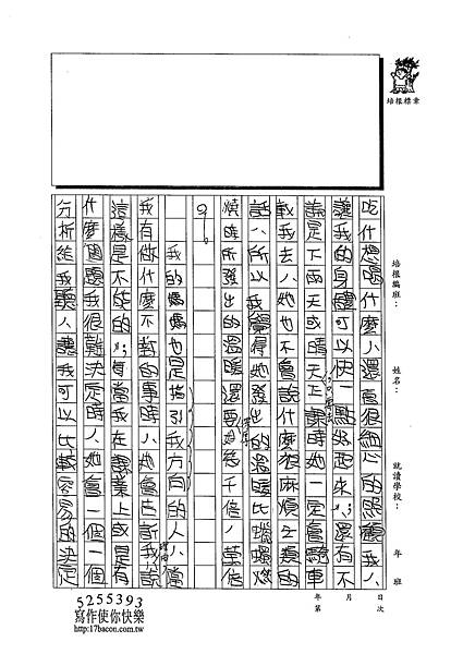 102W6303陳瑋哲 (2)
