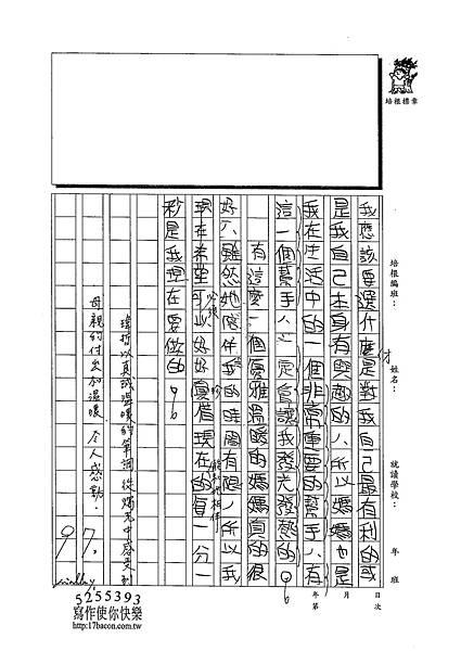 102W6303陳瑋哲 (3)