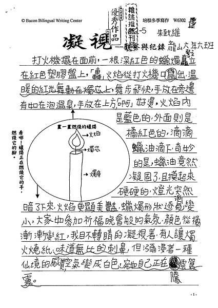 102W6302朱致維 (1)