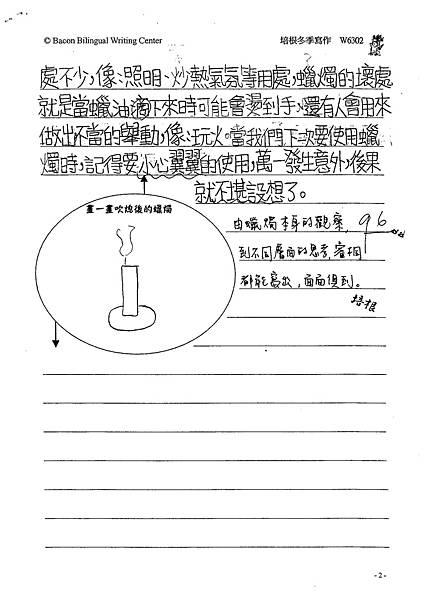102W6302胡睿桐 (2)