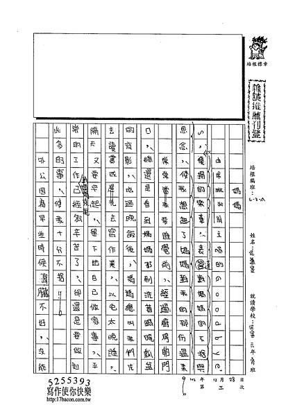 102WA303吳蕙旻 (1)