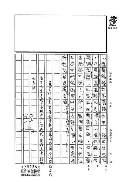 102WA303吳蕙旻 (3)