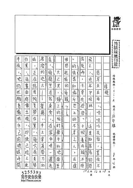 102WA303莊哲維 (1)