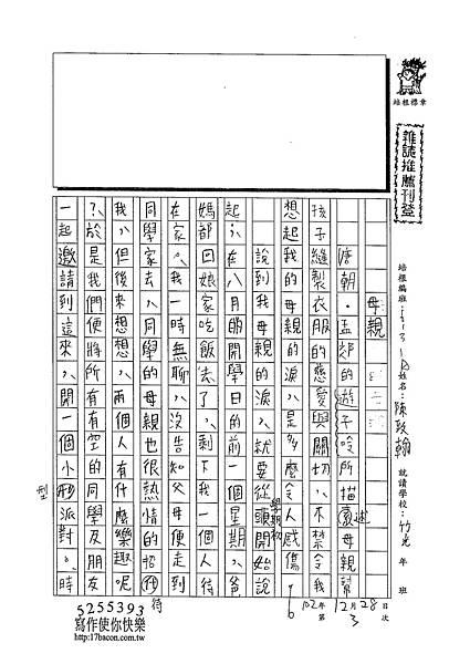102WA303陳致翰 (1)