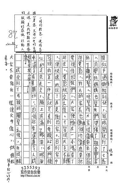 102WA303陳致翰 (2)