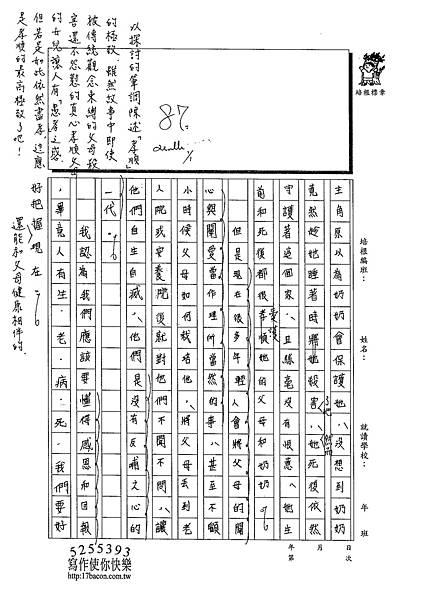 102WA303蔡昀蓉 (2)