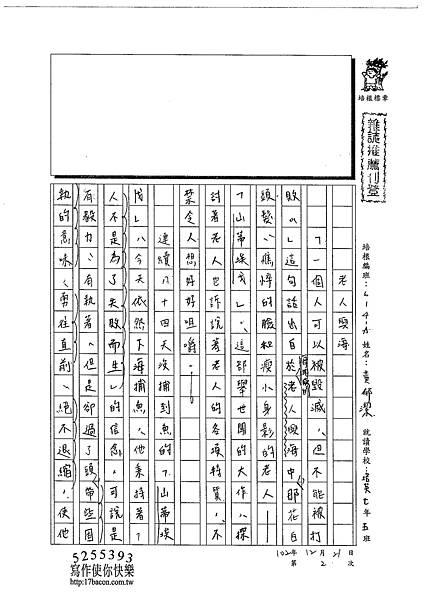 102WA302黃郁潔 (1)