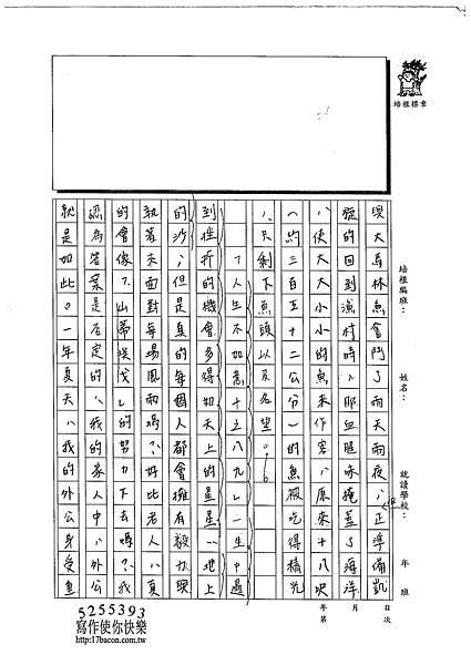 102WA302黃郁潔 (2)