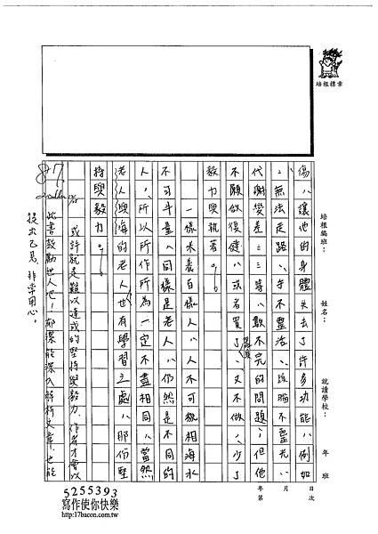 102WA302黃郁潔 (3)